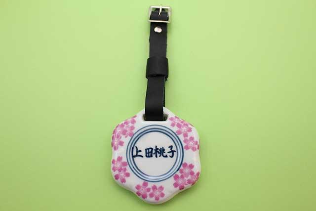 有田焼ネームプレート 桜