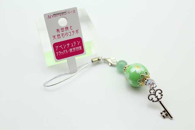 有田焼と天然石のコラボストラップ(チャーム付) ALVOシリーズ グリーン銀桜+アベンチュリン