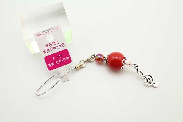 有田焼と天然石のコラボストラップ(チャーム付) ALVOシリーズ 赤+メノウ