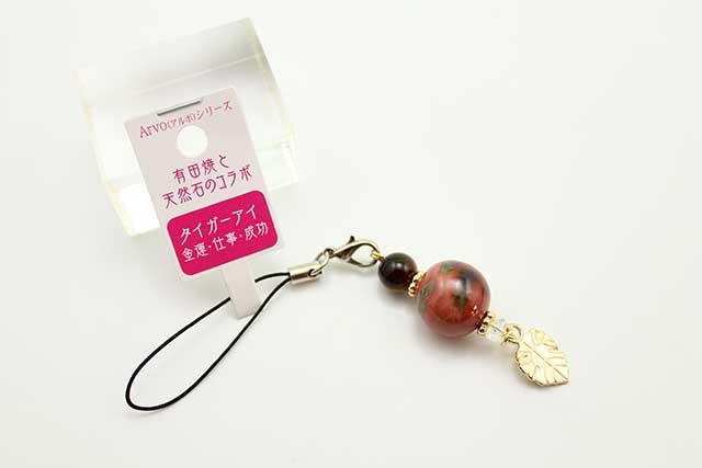 有田焼と天然石のコラボストラップ(チャーム付) ALVOシリーズ 赤あずき+タイガーアイ