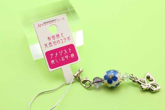 有田焼と天然石のコラボストラップ(チャーム付) ALVOシリーズ ブルー桜+アメジスト