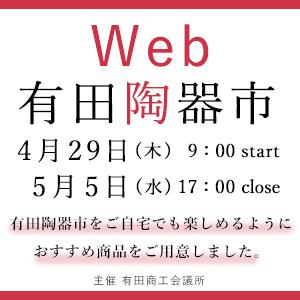 第2回WEB有田陶器市 開催!4月29日から5月5日まで、有田陶器市をご自宅でも楽しめるようにおすすめ商品をご用意しました。