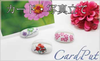 やきもの有田焼小物雑貨 カード・写真立て
