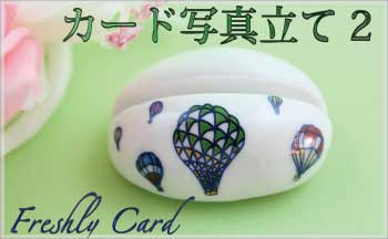 やきもの 焼き物 陶磁器 アクセサリー 小物雑貨 有田焼写真立て カード立て 小物