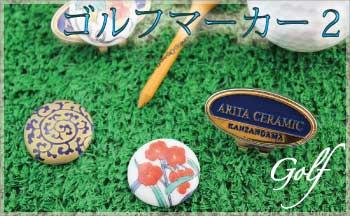 やきもの 焼き物 陶磁器 アクセサリー 小物雑貨 有田焼ゴルフマーカー2