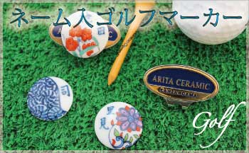 やきもの 焼き物 陶磁器 アクセサリー 小物雑貨 有田焼ゴルフマーカー