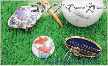 やきもの有田焼アクセサリー ゴルフマーカー 父の日