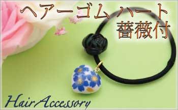 有田焼ヘアーゴム ハート(薔薇付) るり金桜