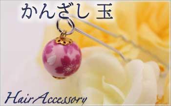 有田焼かんざし 磁器玉 ピンク桜 アクセサリー 小物