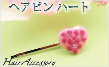 有田焼ヘアピン ハート ピンク桜 アクセサリー 小物