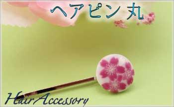有田焼ヘアピン 桜 アクセサリー 小物