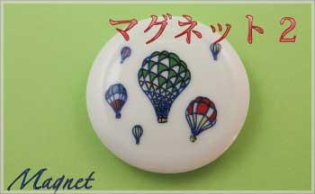 やきもの 焼き物 陶磁器 アクセサリー 小物雑貨 有田焼小物雑貨 マグネット