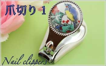 やきもの 焼き物 陶磁器 アクセサリー 小物雑貨 有田焼 爪切り