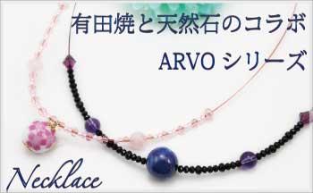 有田焼と天然石のコラボ ALVOシリーズ ネックレス