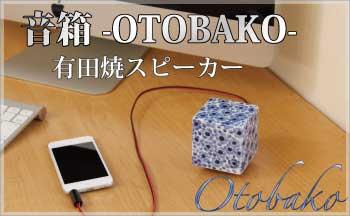 やきもの有田焼小物雑貨 音箱 -OTOBAKO-