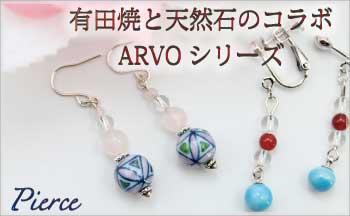 有田焼と天然石のコラボ ALVOシリーズ