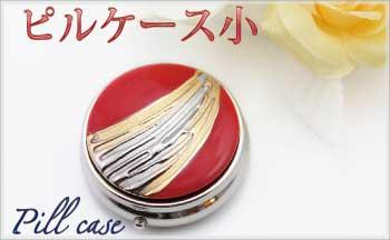 やきもの 焼き物 陶磁器 アクセサリー 小物雑貨 やきもの 焼き物 陶磁器 アクセサリー 小物雑貨 有田焼ピルケース 小物入れ