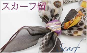 やきもの有田焼アクセサリー スカーフ留 小物 母の日
