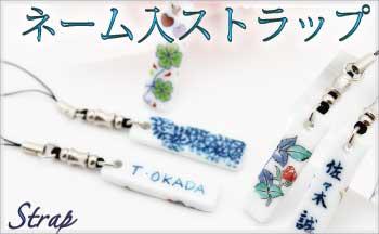 やきもの 焼き物 陶磁器 アクセサリー 小物雑貨 有田焼ストラップ ネーム入