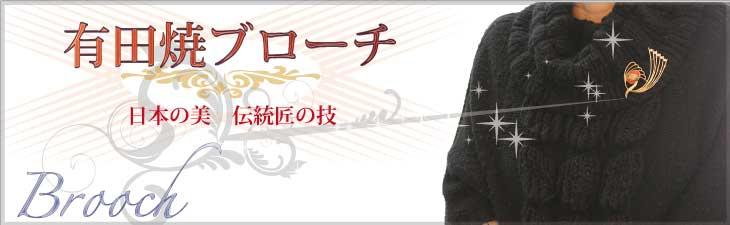有田焼アクセサリーブローチのページです。
