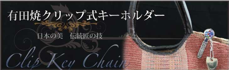有田焼小物雑貨クリップ式キーフォルダーのページです。