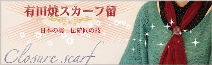 有田焼アクセサリースカーフ留めのページです。