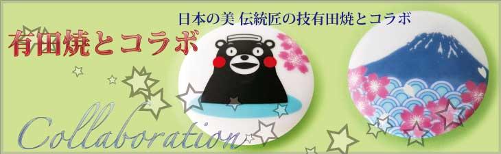 有田焼とコラボのページです。
