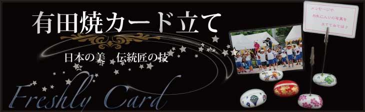 有田焼小物雑貨カード写真立てのページです。