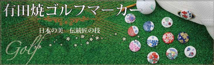 有田焼アクセサリーゴルフマーカーのページです。