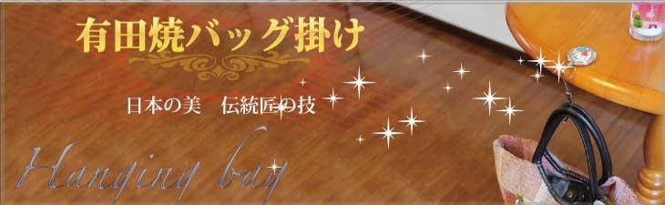 有田焼小物雑貨バッグ掛けのページです。