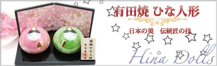 有田焼小物雑貨ひな人形のページです。