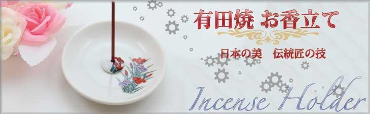 やきもの 焼き物 陶磁器 アクセサリー 小物雑貨 有田焼 香立て