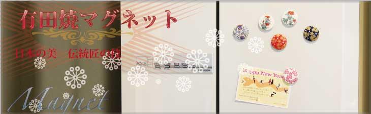 有田焼小物雑貨マグネットのページです。