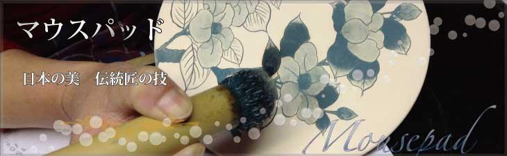 やきもの有田焼小物雑貨二宮閑山マウスパッドのページです。