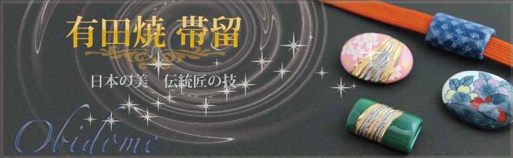 有田焼アクセサリー帯留めのページです。