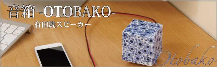 プレゼント・ギフト オリジナル やきもの有田焼小物雑貨音箱 -OTOBAKO-のページです。
