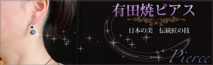 有田焼アクセサリーピアスイヤリングのページです。
