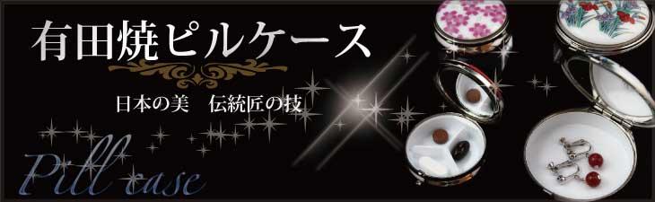 有田焼小物雑貨ピルケースのページです。
