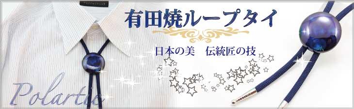 有田焼アクセサリーループタイのページです。