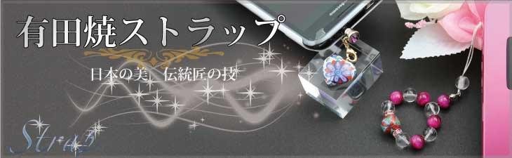 有田焼小物雑貨ストラップのページです。