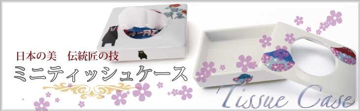 やきもの有田焼小物雑貨二宮閑山ミニティッシュケースのページです。