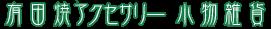 有田焼アクセサリー・小物雑貨専門のオンラインショップ