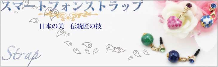 有田焼小物雑貨 スマートフォンストラップ