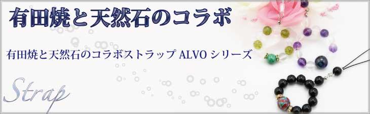 有田焼と天然石のコラボストラップ ALVOシリーズ