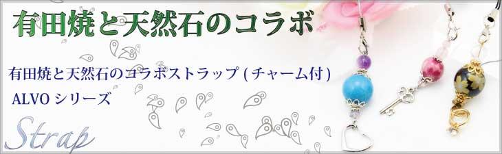 有田焼と天然石のコラボストラップ(チャーム付) ALVOシリーズ