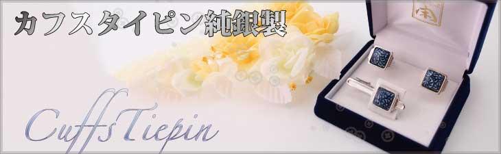 有田焼アクセサリー カフスタイピン 純銀製