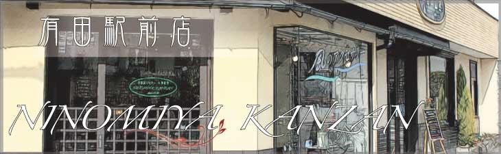 二宮閑山 有田駅前店
