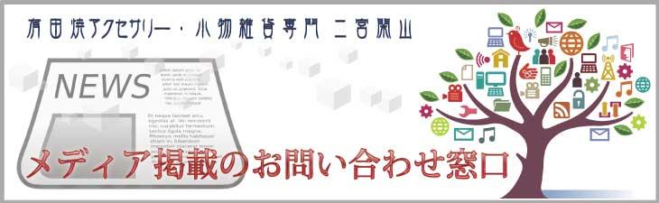 有田焼アクセサリー・小物雑貨 メディア掲載のお問い合わせ窓口