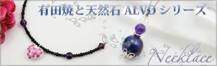 有田焼天然石ペンダント(Arvo) アクセサリー ペンダント