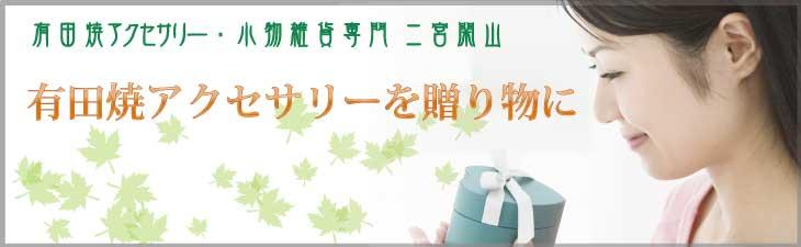 有田焼アクセサリー・小物雑貨を贈り物に